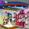 Детские магазины в Верхней Хаве