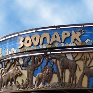 Зоопарки Верхней Хавы